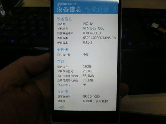 Microsoft-Lumia-1030-prototype-leaked (2)